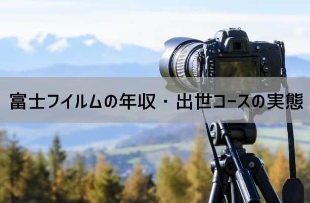 富士フイルムの平均年収や出世コースの実態