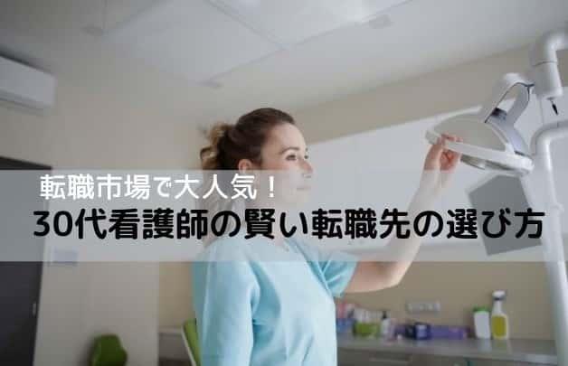 30代看護師の転職実態