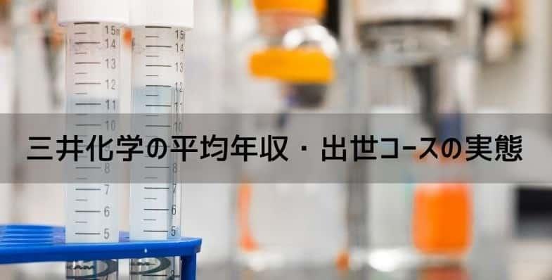 三井化学の平均年収や出世コースの実態