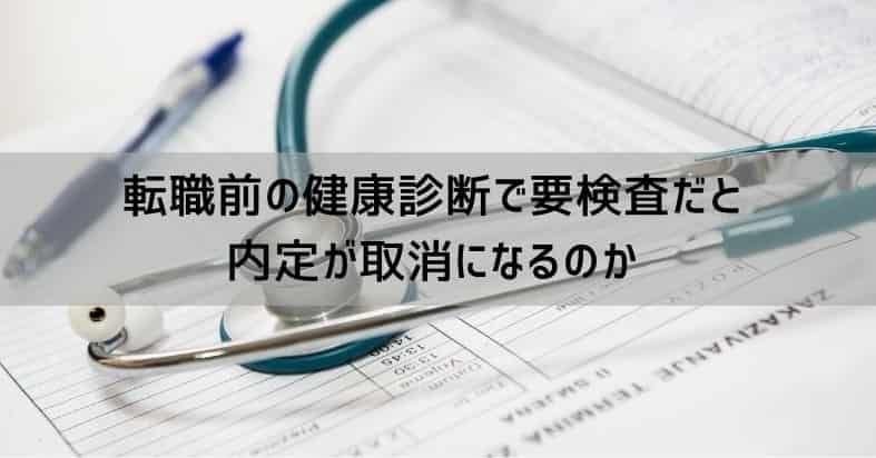 転職前の健康診断で要検査だと内定取消か