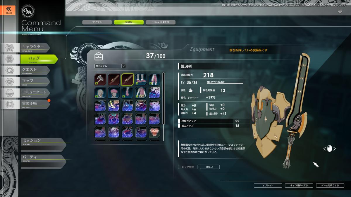 武器の詳細画像