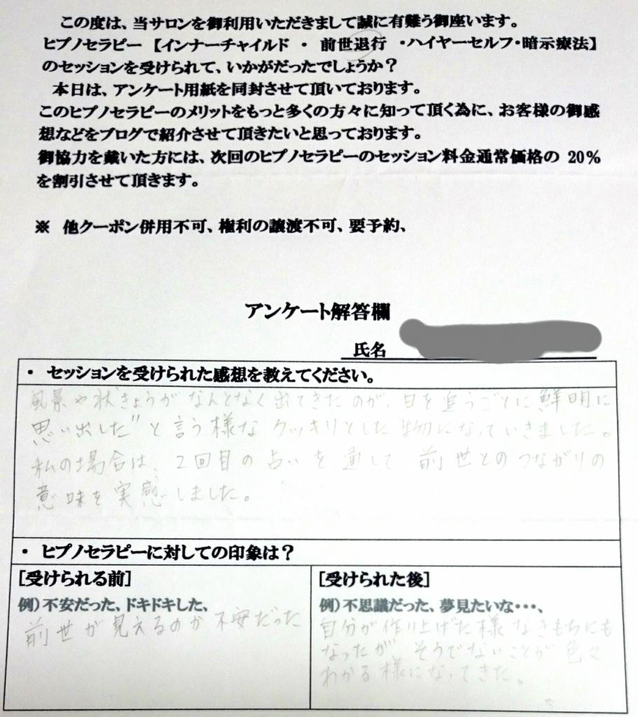 f:id:NanaToYamato:20161018205520j:plain