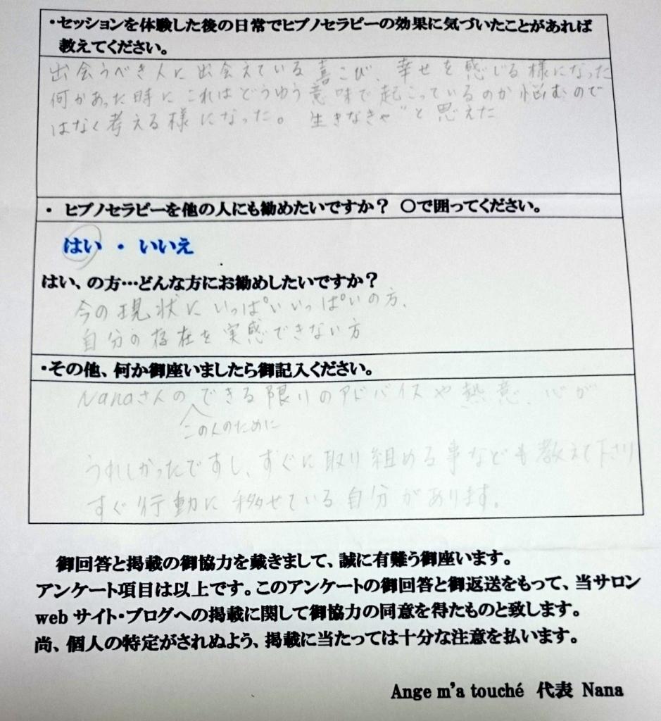 f:id:NanaToYamato:20161018205538j:plain
