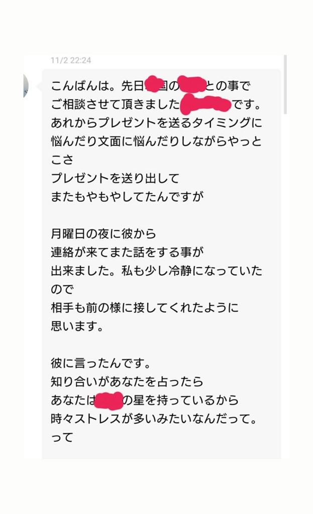 f:id:NanaToYamato:20161105082931j:plain