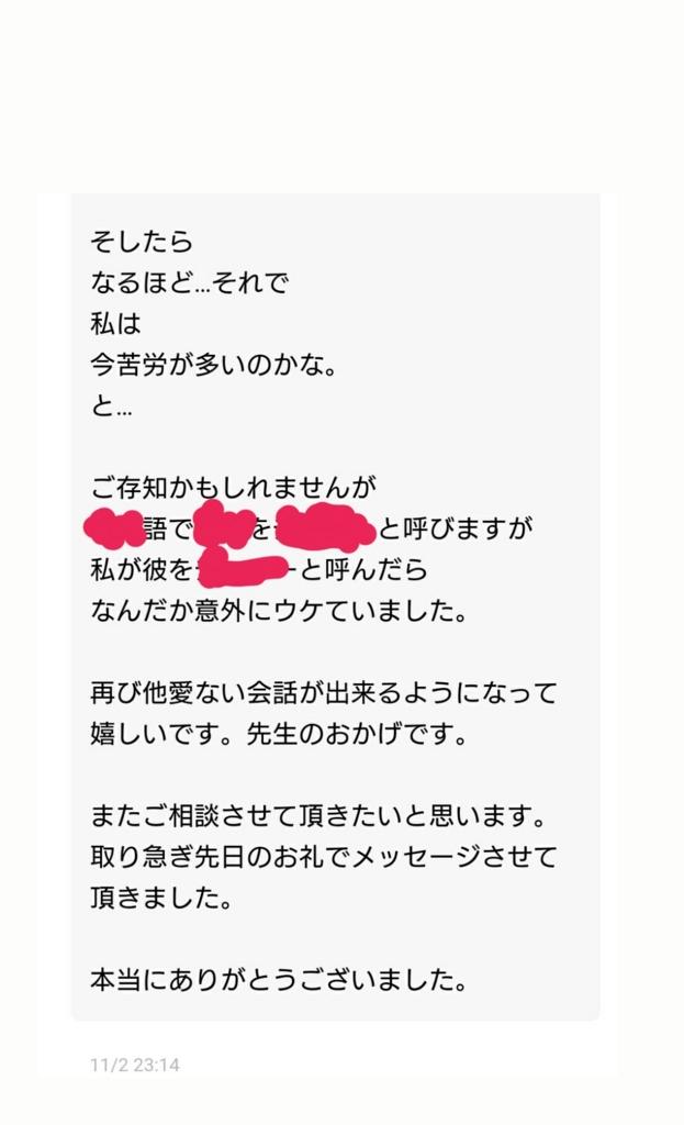 f:id:NanaToYamato:20161105082948j:plain