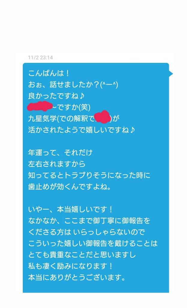 f:id:NanaToYamato:20161105083437j:plain