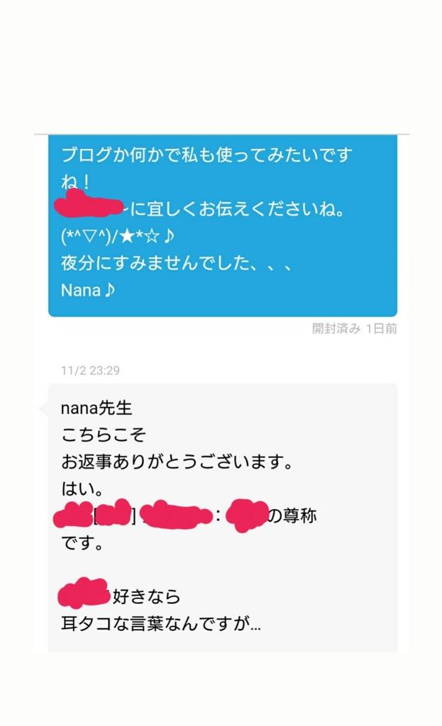 f:id:NanaToYamato:20161105083718j:plain