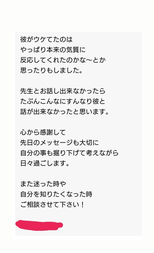 f:id:NanaToYamato:20161105083729j:plain