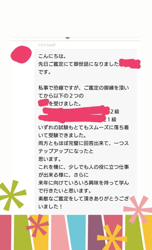 f:id:NanaToYamato:20161108135319j:plain