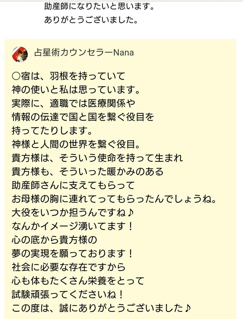 f:id:NanaToYamato:20161124114529j:plain