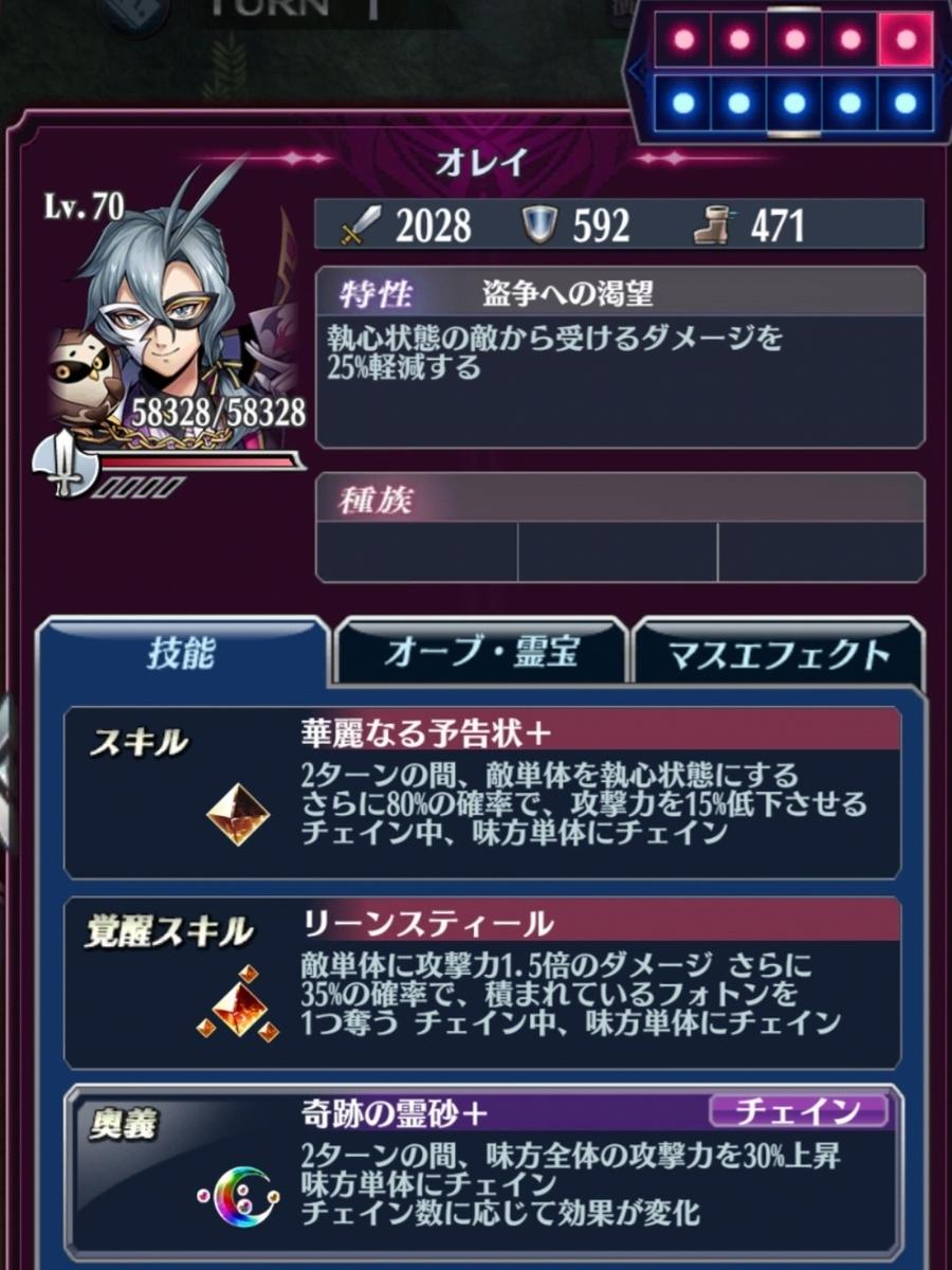 f:id:Nanaki-Nanashino:20210109022149j:plain