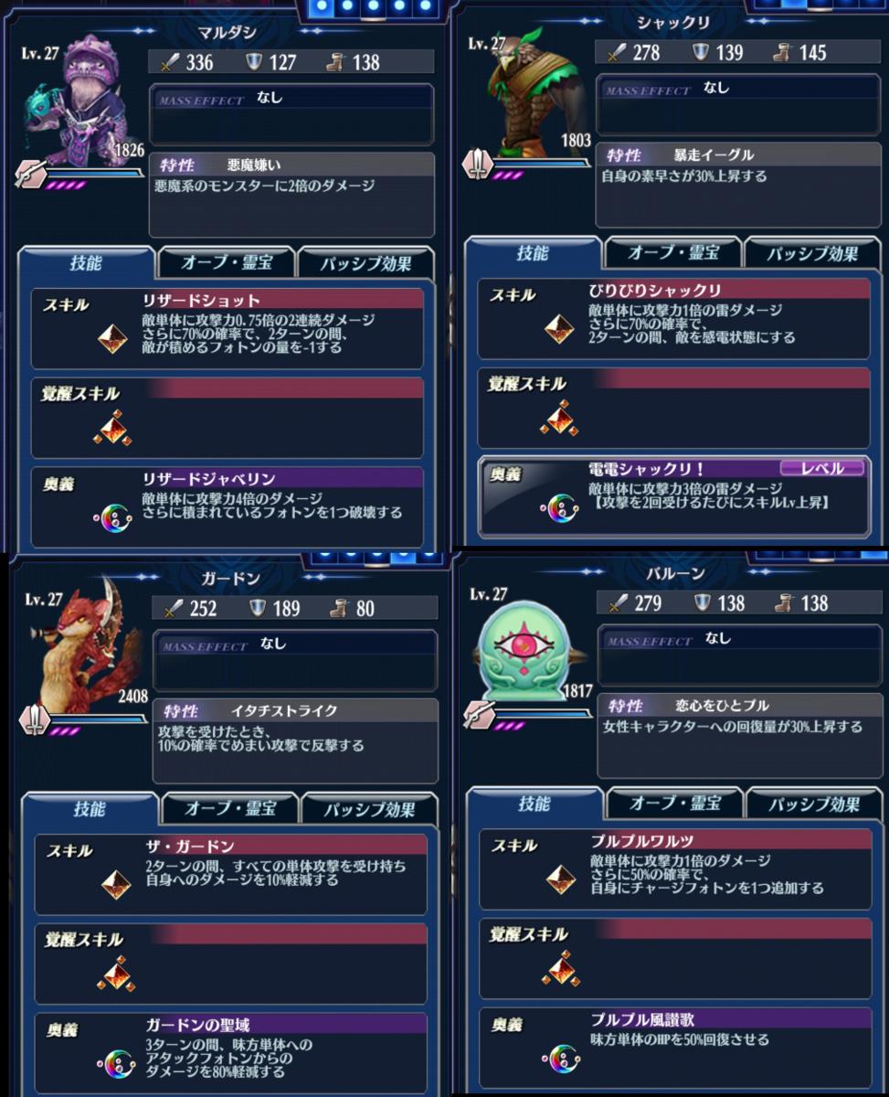 f:id:Nanaki-Nanashino:20210405175849p:plain