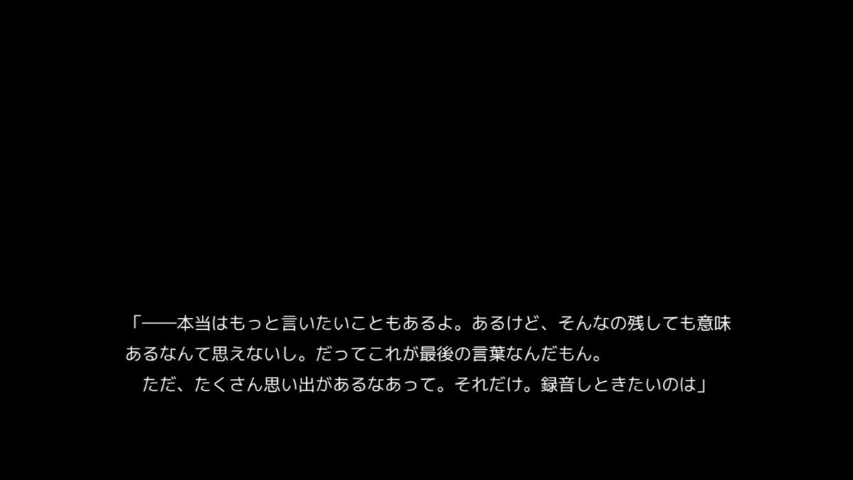 f:id:Nanamu:20200611164411j:plain