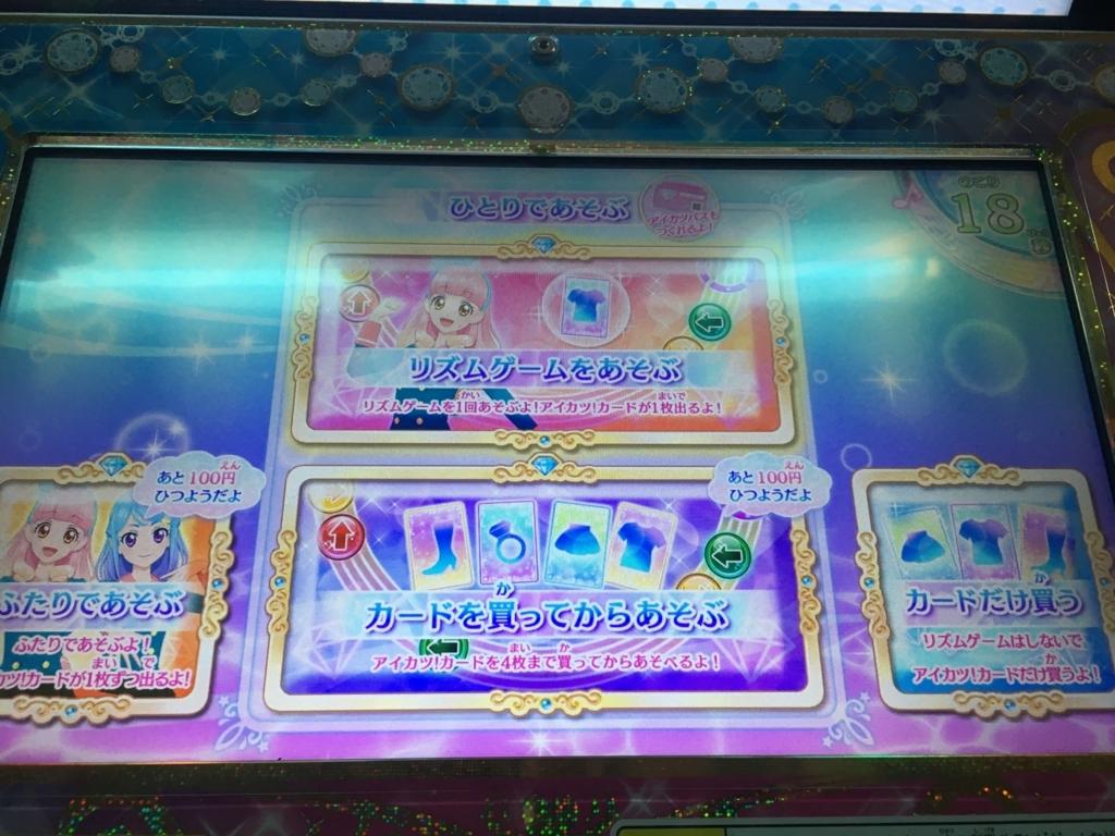 f:id:Nanase_Shiun:20180731013902j:plain