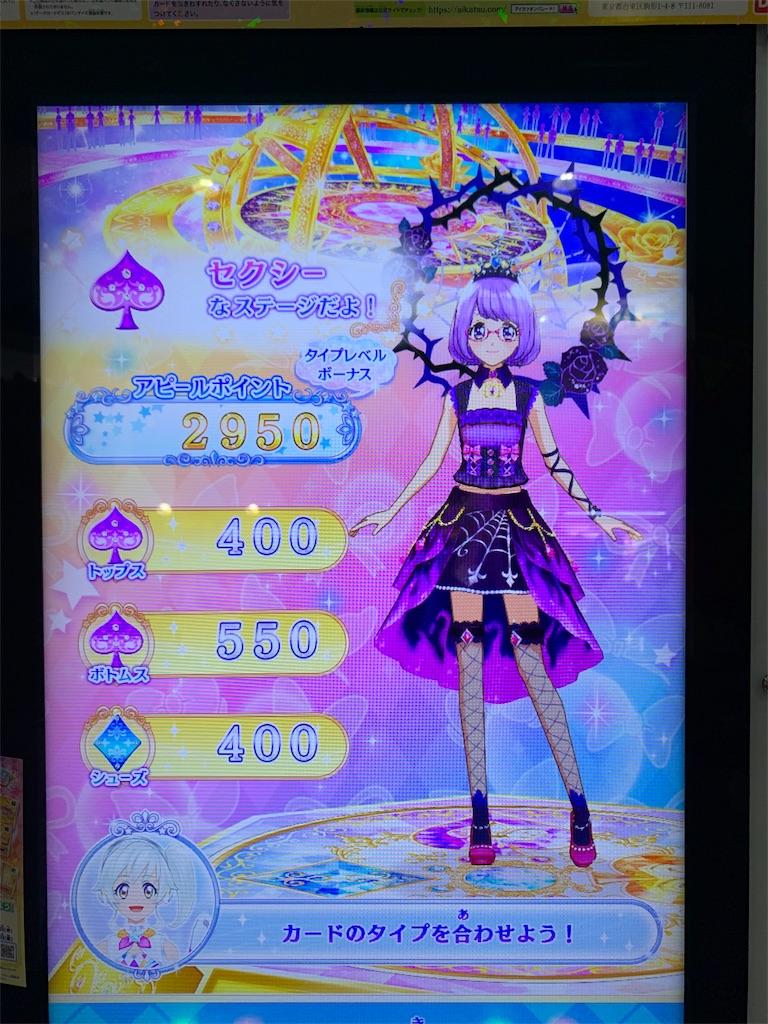 f:id:Nanase_Shiun:20200126110508j:image