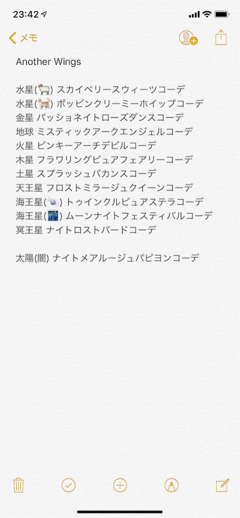 f:id:Nanase_Shiun:20200331234300p:plain