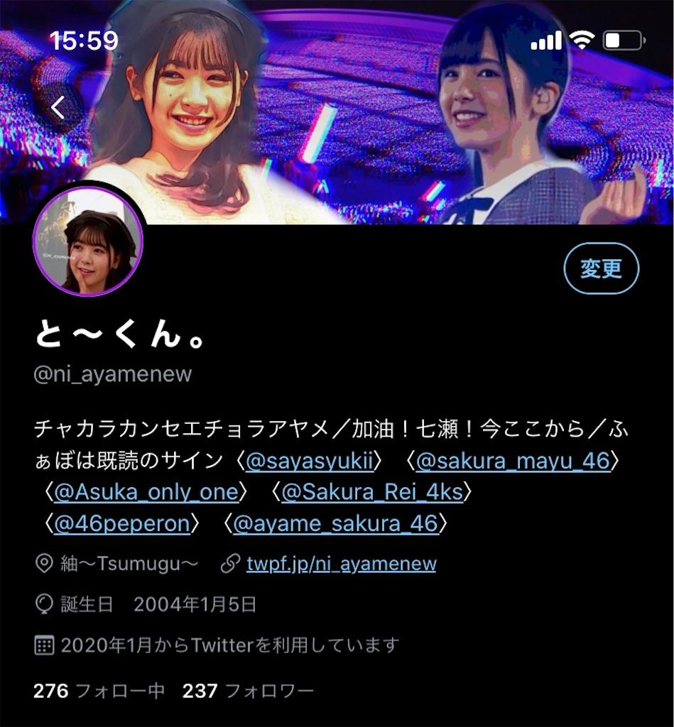 f:id:Nanato_0525_46:20200628155944j:image