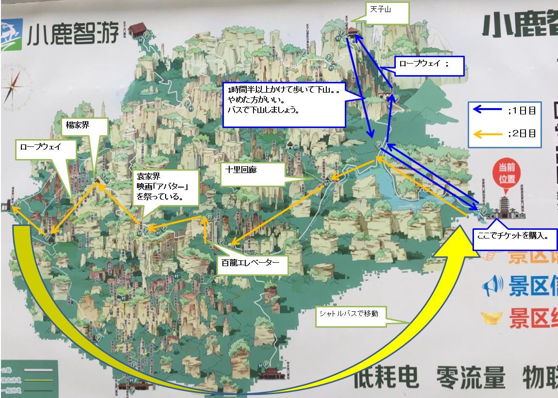旅行記】武陵源<2016年12月末・湖南省> - なんちゃんれんのブログ