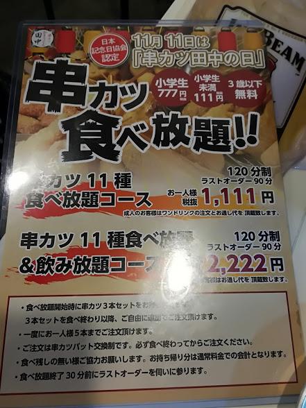 f:id:Nani_san:20171127213340j:plain