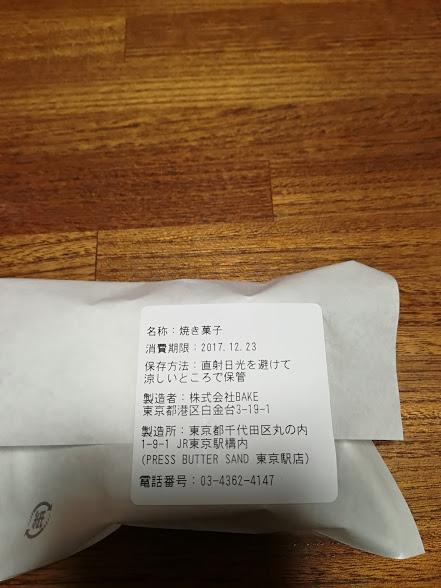 f:id:Nani_san:20180226184526j:plain