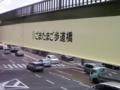 ごまたまご歩道橋