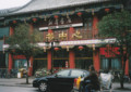 书店街03(新华书店) [2009]