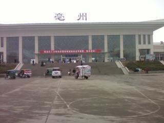 安徽亳州火车站