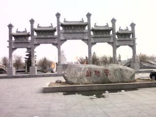 河南鹿邑太清宫18(老子文化广场1)
