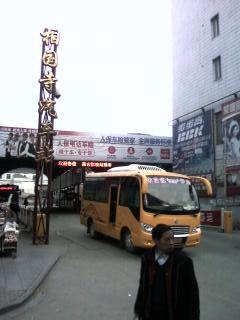 相国寺汽车站
