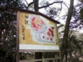 f:id:Nanjai:20130102112844j:image:medium