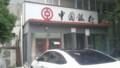 中国银行河大支行ATM