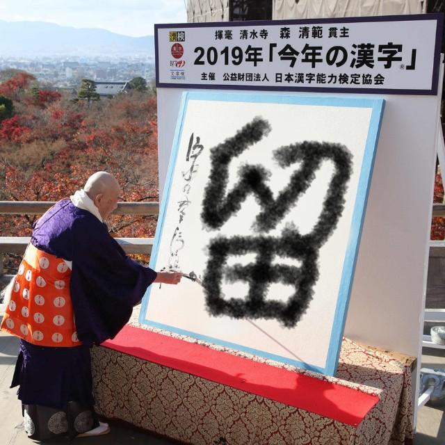 f:id:NantokaMochi:20191212191236j:plain