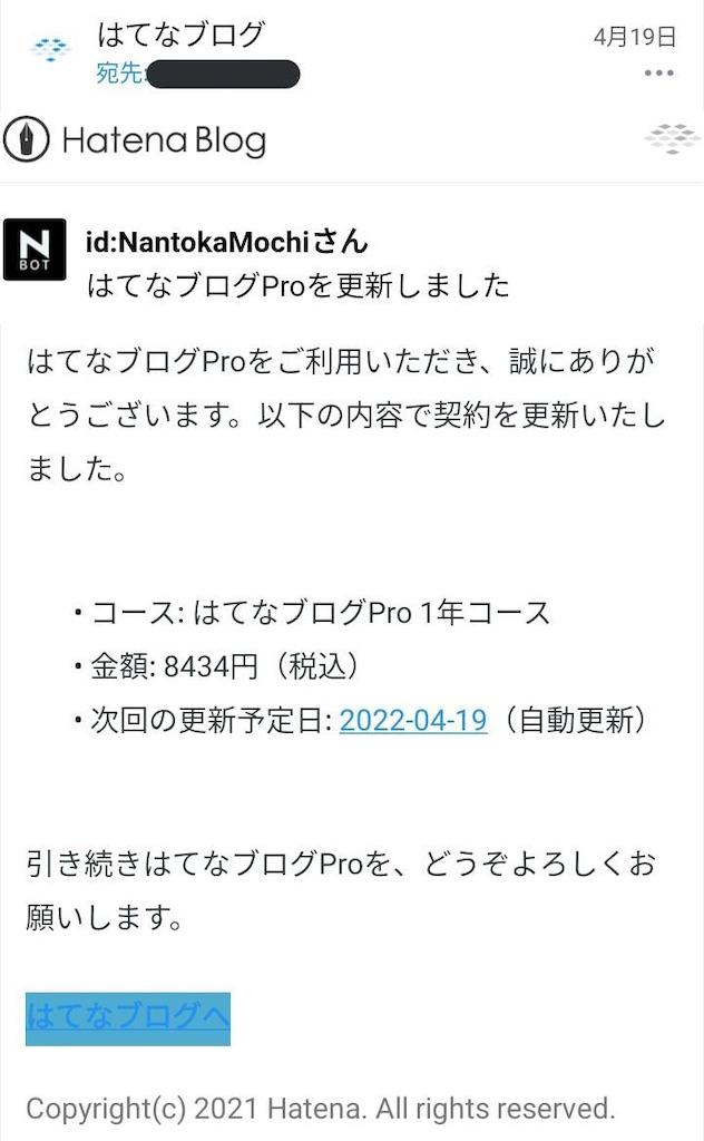 f:id:NantokaMochi:20210512231352j:plain