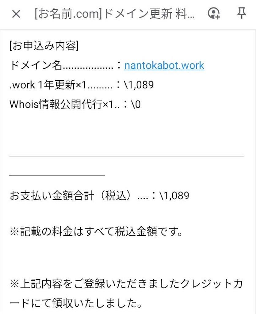 f:id:NantokaMochi:20210512231548j:plain