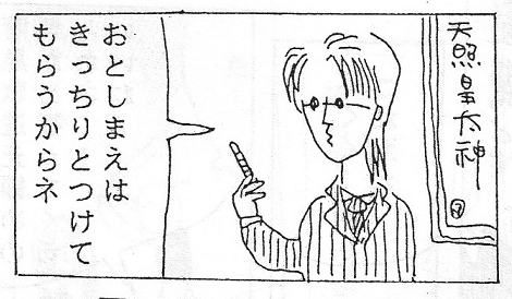 f:id:Nanzan-Bunko:20200226010145j:plain