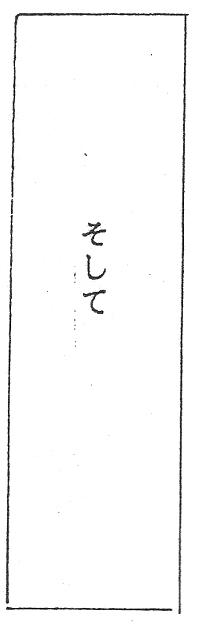 f:id:Nanzan-Bunko:20200303223806j:plain