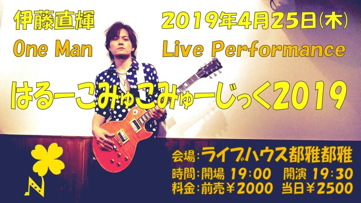 f:id:Naoki__Ito:20190327005346j:plain