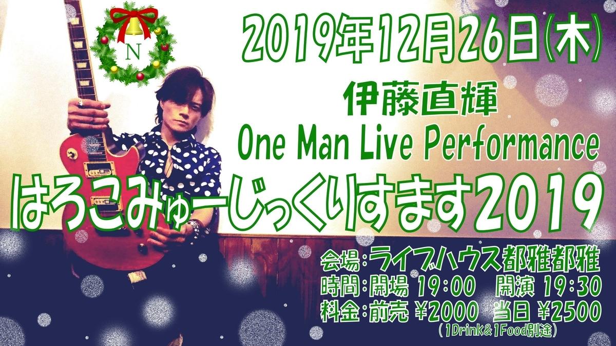 f:id:Naoki__Ito:20190912013039j:plain