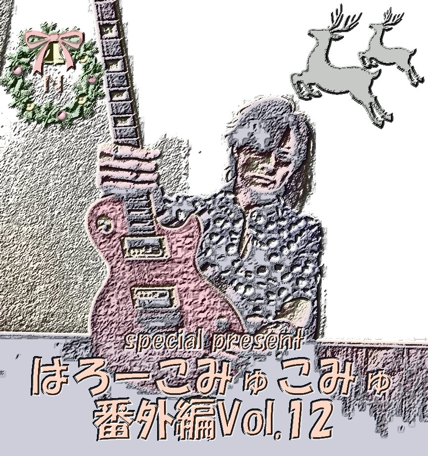 f:id:Naoki__Ito:20191225020712j:plain