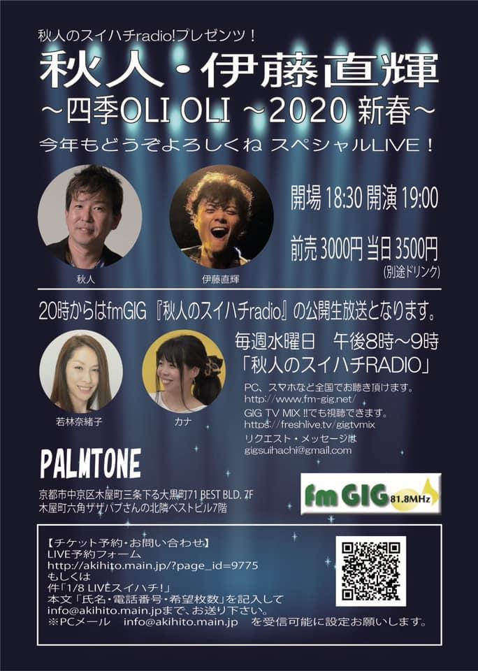 f:id:Naoki__Ito:20200107183726j:plain