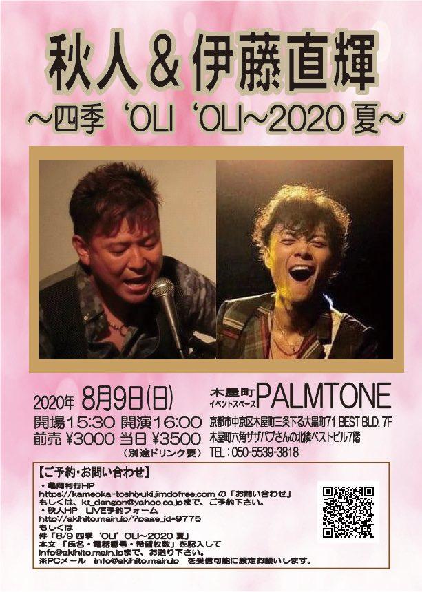 f:id:Naoki__Ito:20200728203933j:plain