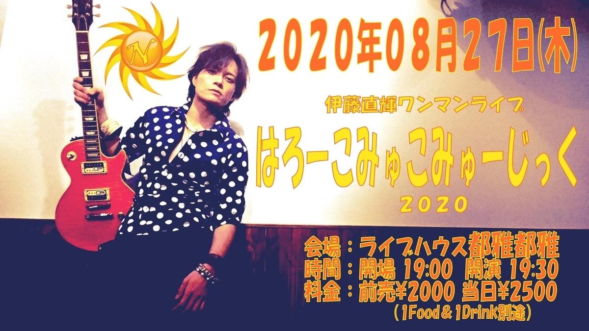 f:id:Naoki__Ito:20200803040958j:plain