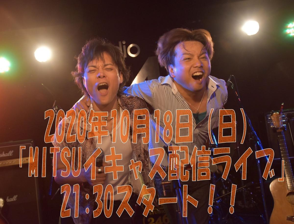f:id:Naoki__Ito:20201014231650j:plain