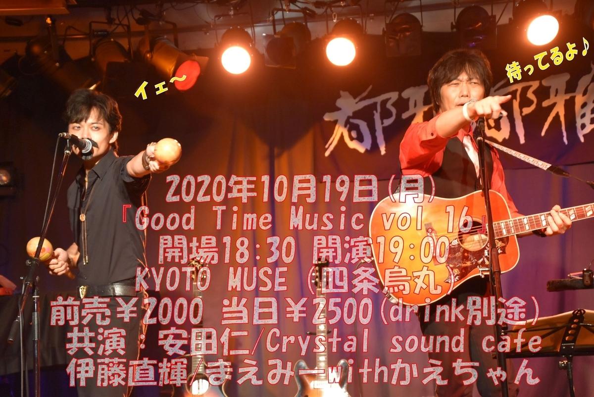 f:id:Naoki__Ito:20201019001243j:plain