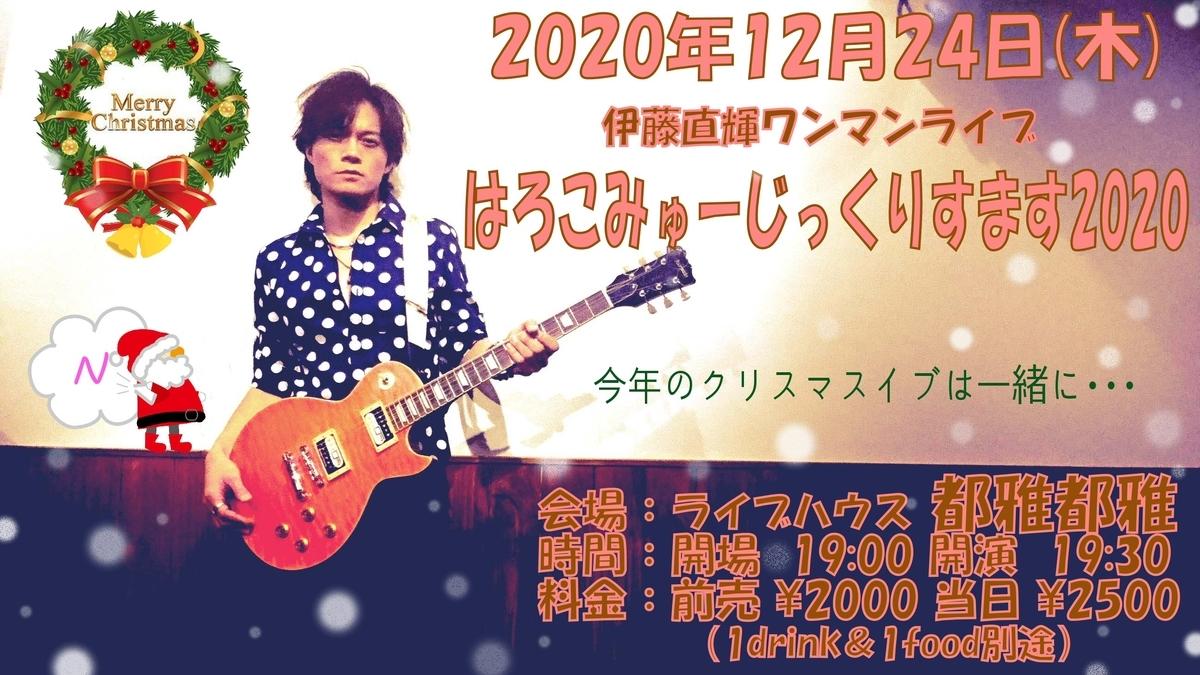 f:id:Naoki__Ito:20201124224359j:plain