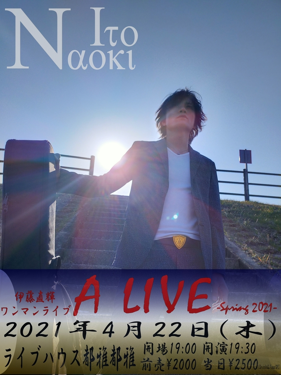 f:id:Naoki__Ito:20210401022252j:plain