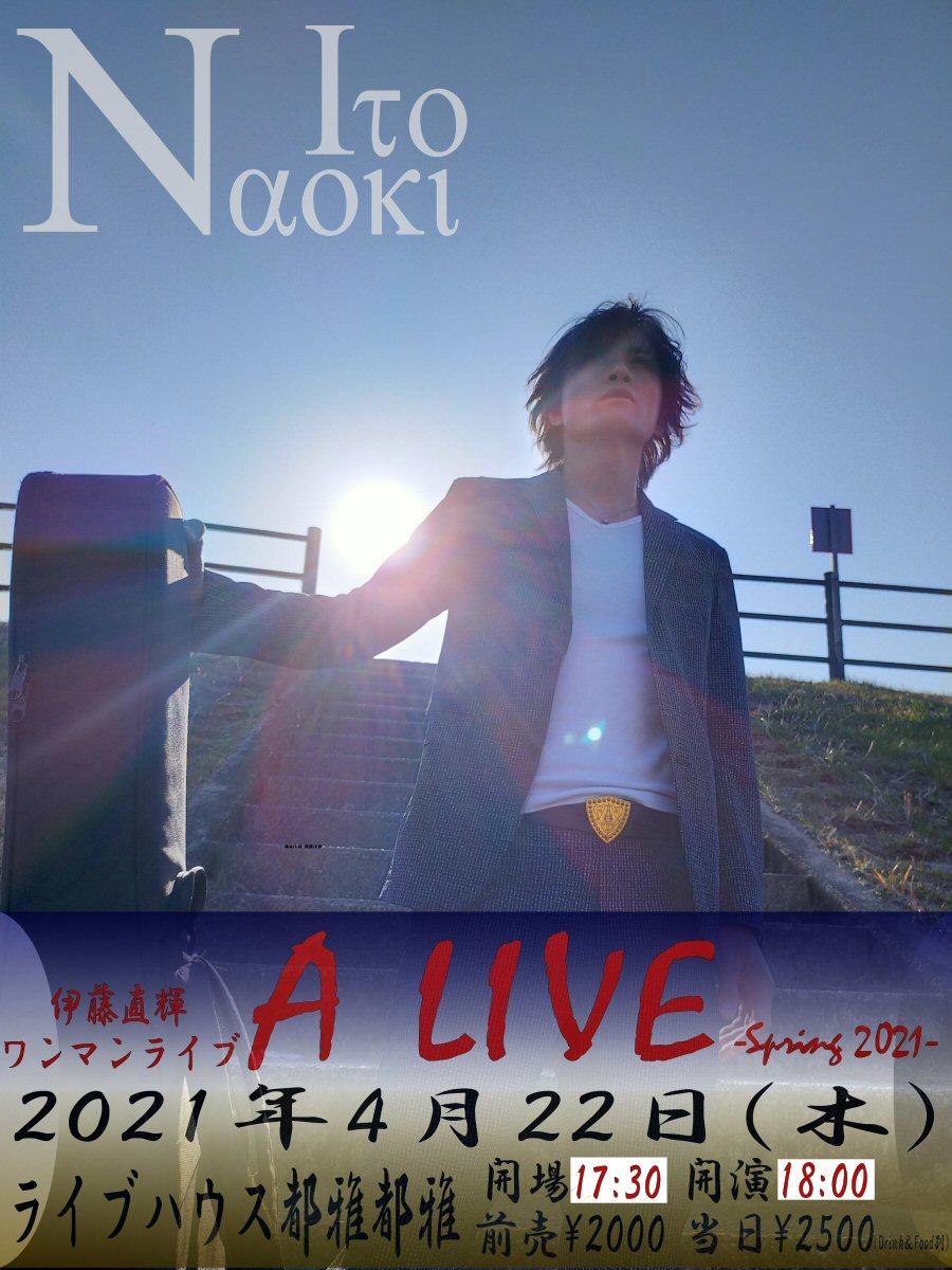 f:id:Naoki__Ito:20210411003534j:plain