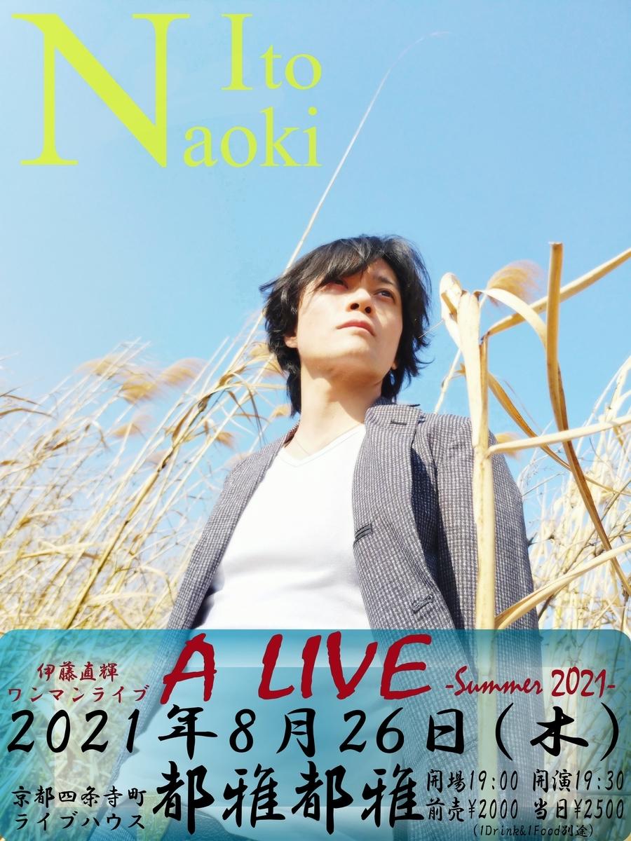 f:id:Naoki__Ito:20210428185820j:plain