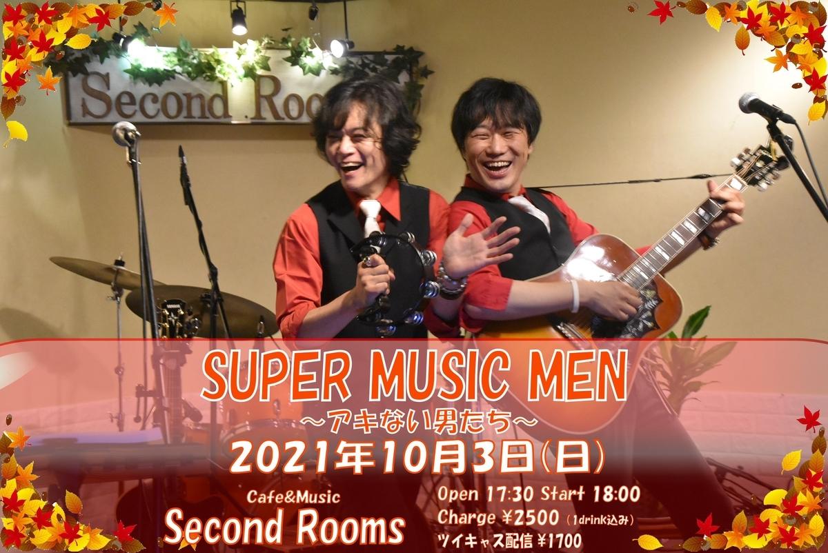 f:id:Naoki__Ito:20210916021208j:plain