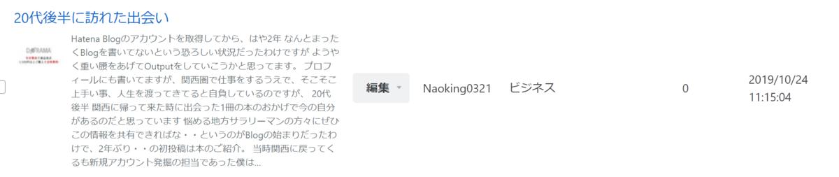 f:id:Naoking0321:20201111102238p:plain